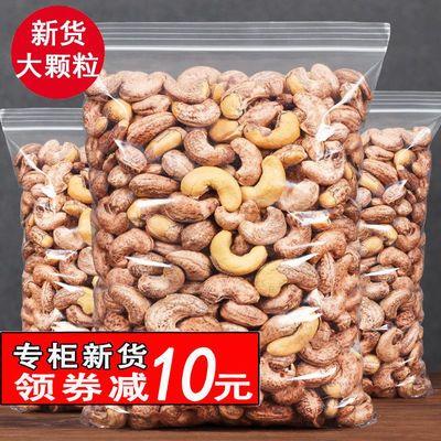 新货越南带皮腰果连罐1000g500g50g炭烧袋装净重仁大每日坚果原味