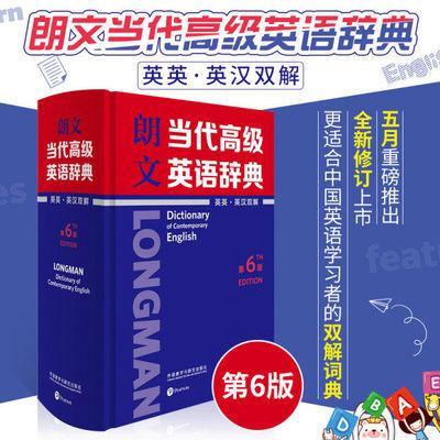 -2019新版朗文当代高级英语辞典第6版英汉双解牛津高阶英语词典
