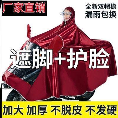 护脸骑行雨具全身防暴雨摩托车双人雨衣加大加厚格长款遮加长双帽