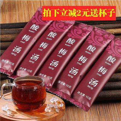 【送杯】老北京酸梅汤酸梅粉冲饮速溶果汁粉乌梅汁60条*10克超值