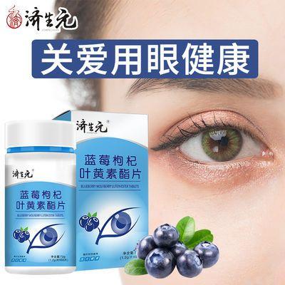 济生元蓝莓枸杞叶黄素缓解眼疲劳干涩改善视力下降近视保健品