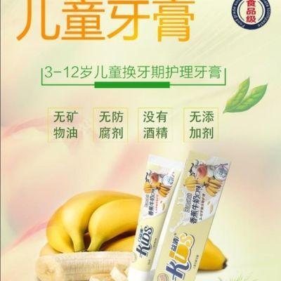 儿童牙膏换牙期苹果香蕉草莓味3-6-12岁以上防蛀可吞咽牙膏食品级