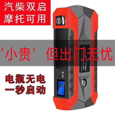 汽车应急启动电源12v移动充电宝大容量车载电瓶救援打火搭电神器