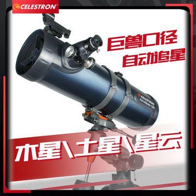 星特朗天文望远镜130eq高倍高清夜视专业观星深空手机拍照DX