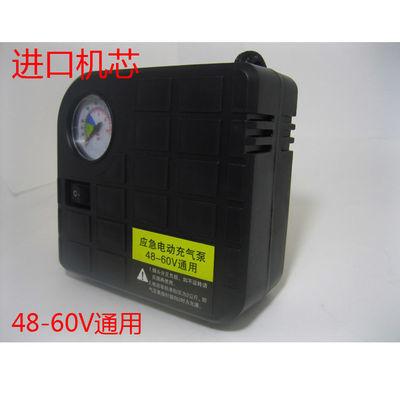汽车车载12V充气泵电瓶车电动充气泵48V60V96V通用电动车打气筒