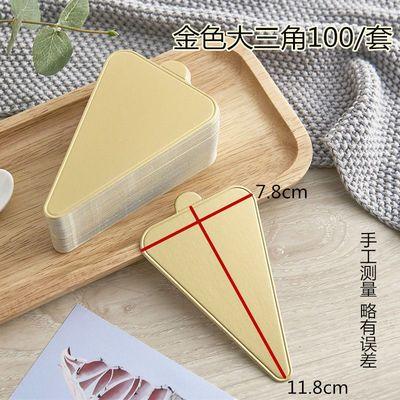 慕斯底托烘焙三角形切块西点蛋糕慕斯托 圆形垫甜品法式方形纸托
