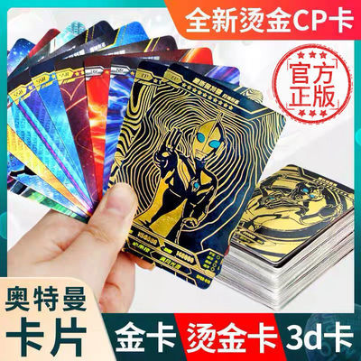 正版奥特曼卡片SSR金卡满星闪卡10星CP烫金卡3D卡炫彩版收藏卡册