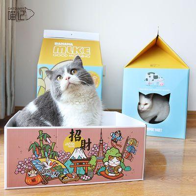 猫抓板窝 纸箱猫抓板猫爪板猫咪磨抓板瓦楞纸猫窝 猫纸盒牛奶箱子