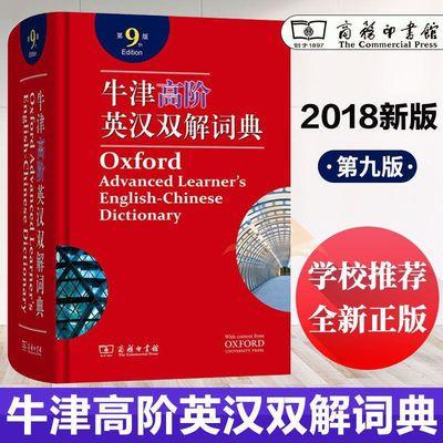-牛津高阶英语词典第9版最新版字典高中大学生考研汉英高一工具书