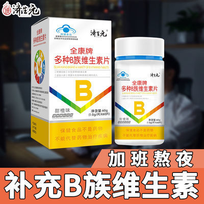 济生元 多种B族维生素片熬夜上火Vb1b2b6b12男女通用口腔溃疡60片
