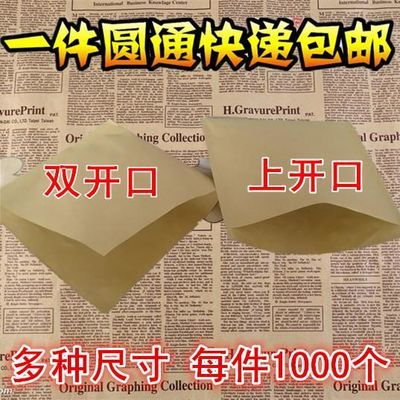 牛皮防油纸袋包子锅盔烧饼煎饼烧烤肉夹馍纸袋油炸小吃打包袋子新