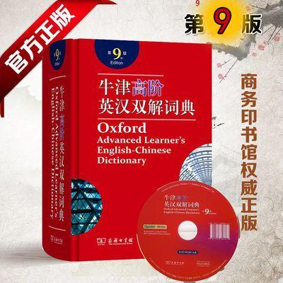 -正版牛津高阶英汉双解词典第9版商务印书馆出版牛津英语字典九版