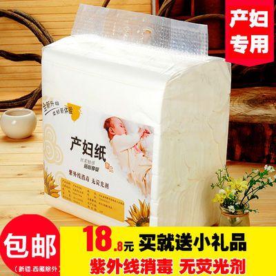 产妇卫生纸巾孕妇月子纸产后专用品产房待产用品刀纸2/3/4/5斤装