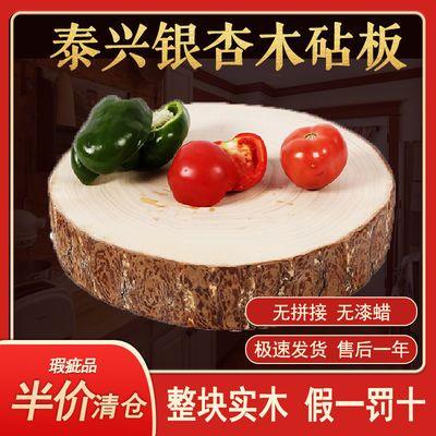 泰兴银杏树砧板实木无木屑菜板墩家用白果树整木圆厚舌尖上的中国