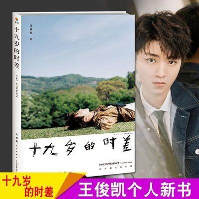 -正版包邮十九岁的时差王俊凯19岁个人新书写真集2023非虚
