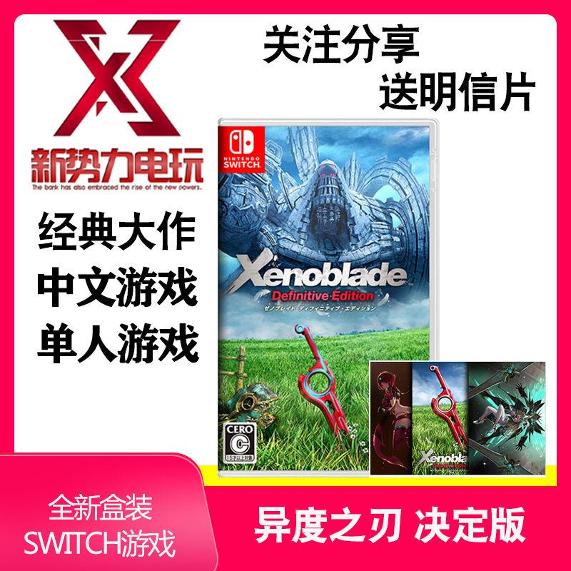 Switch NS游戏 异度之刃1 异度神剑决定终极决战版港日美中文现货