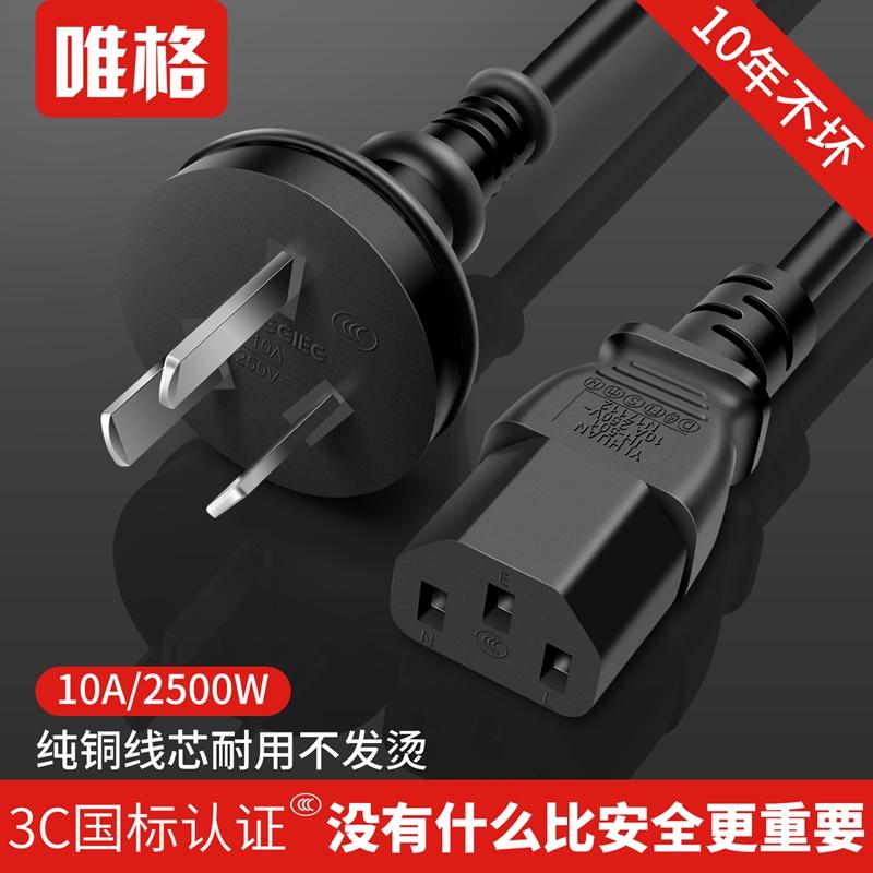 唯格 电源线三孔脚插头电饭锅线电脑主机通用显示器延长线3C认证