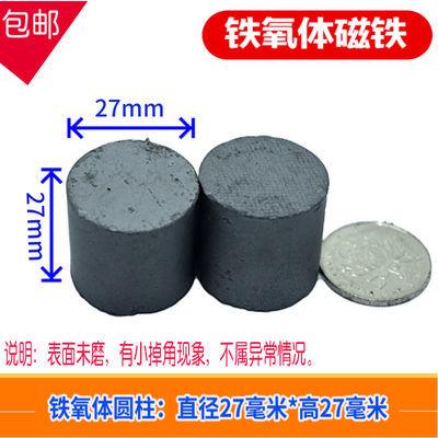 包邮铁氧体黑色门吸强力吸铁石22毫米27mm圆柱磁铁圆片黑磁
