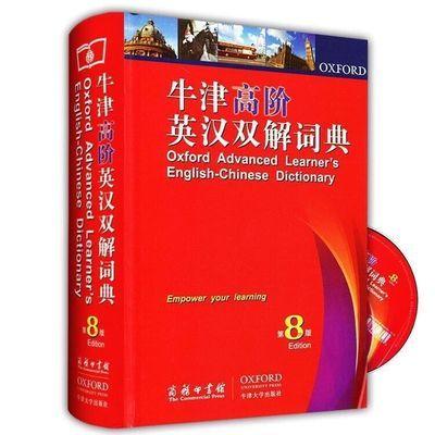 -牛津高阶*英汉双解词典第8版商务印书馆英语词典初高中大学工具