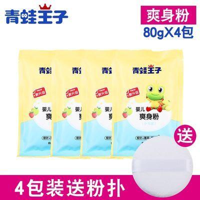 【送粉扑】青蛙王子婴儿爽身粉80克宝宝热痱粉组合装袋装清凉止痒