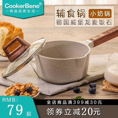 cookerbene麦饭石不粘锅宝宝辅食锅婴儿奶锅家用多功能童煮粥小锅