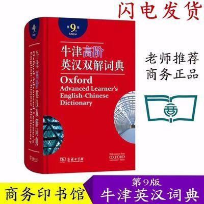 -正版牛津高阶英语词典第九版学生专用开学必备老师推荐工具书