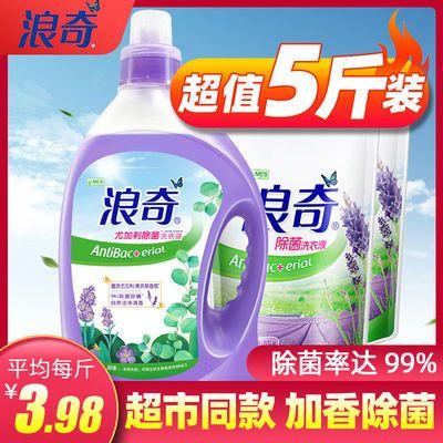 浪奇除菌洗衣液持久留香2斤-5斤家庭装批发薰衣草洗衣液袋装瓶装