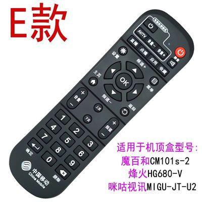 中国移动魔百和网络机顶盒CM101s-2 4K CM101S烽火移动宽带遥控器