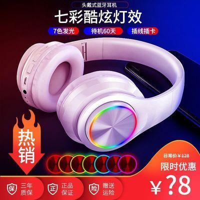无线蓝牙耳机七彩发光头戴式重低音图腾K歌游戏耳麦手机电脑通用