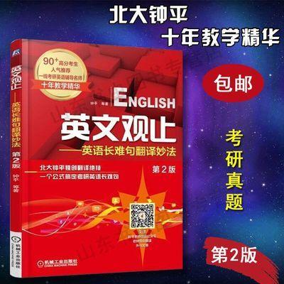 -包邮正版英文观止英语长难句翻译妙法第2版考研英语一二英语
