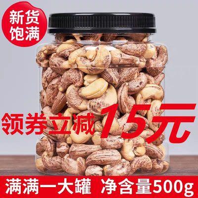 【新货冲量】每日坚果原味批发零食干果盐�h带衣烘焙含罐炭烧腰果