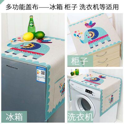 棉麻洗衣机罩冰箱盖布套家用床头柜布艺防尘罩滚筒洗衣机万能盖巾