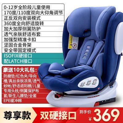新款儿童安全座椅汽车用0-12岁宝宝婴儿通用车载便携式360度旋转