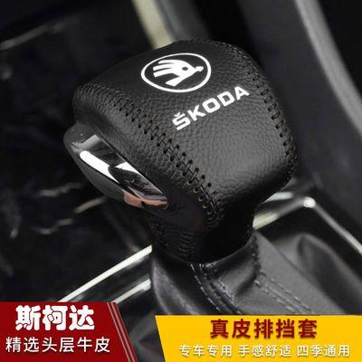 斯柯达柯迪亚克GT档把套柯珞克柯米克排挡套自动档头真皮挂挡杆套