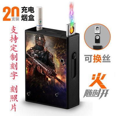 烟盒20支装带充电打火机一体创意防风个性弹烟便携式菸盒定制刻字