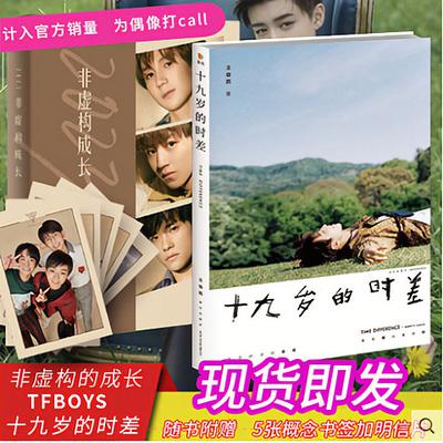 -正版2023非虚构成长tfboys五周年书王俊凯新书十九岁的时差