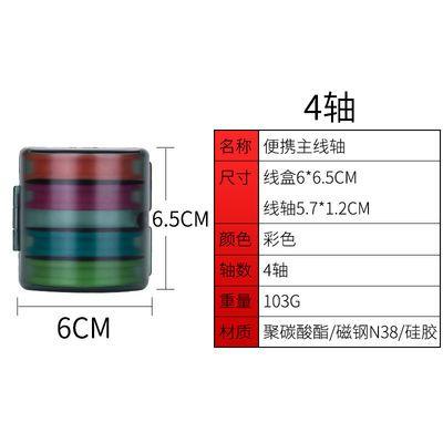 高档彩虹主线轴主线盒大线轴线组盒多功能12轴硅胶鱼线圈钓鱼配件