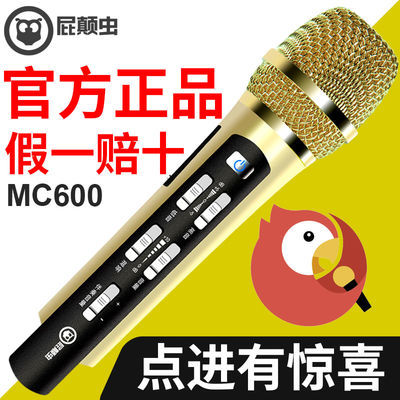 Hifier/屁颠虫 mc-600车载神麦手机K歌麦克风汽车神麦全民K歌话筒