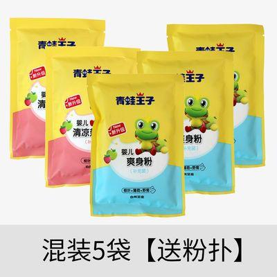 【送粉扑】正品青蛙王子爽身粉热痱粉80g袋装新生儿宝宝痱子粉