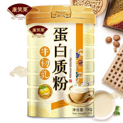 [强健体魄]康笑莱牛初乳蛋白粉1000g/罐买2送勺]大豆蛋白质粉代餐