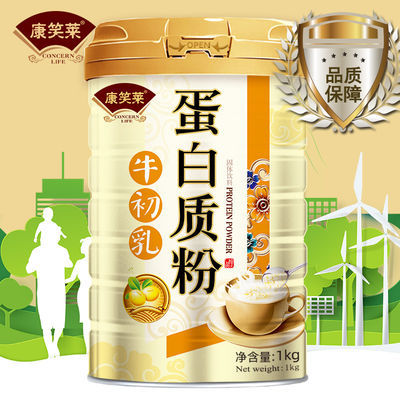 抢购金罐牛初乳蛋白质粉1000g罐 [买2送勺] 成人儿童哺乳期蛋白粉