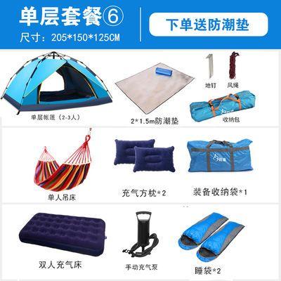 侣途帐篷户外3-4人全自动液压单双人家庭加厚防雨野外露营旅行2人