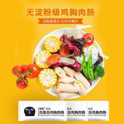 即食鸡胸肉5袋健身开袋代餐鸡胸肉丸蛋清饼减低脂增肌肥轻食饱腹