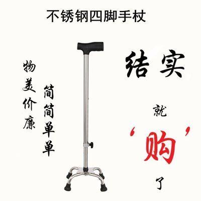 热销四脚手杖老年人徒步拐棍老人拄手杖不锈钢轻便防滑伸缩多功能