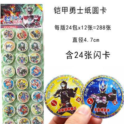 铠甲勇士圆卡儿童玩具神奇宝贝塑料卡片赛尔号塑料圆卡儿童玩具卡