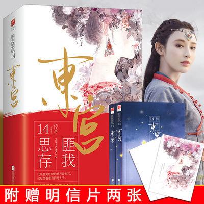 -东宫小说爱情的开关古代宫廷情感爱情青春书籍古言情畅销小说书