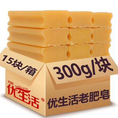 300g超大块洗衣皂整箱9-30块老肥皂批发家庭装正品透明皂内衣皂
