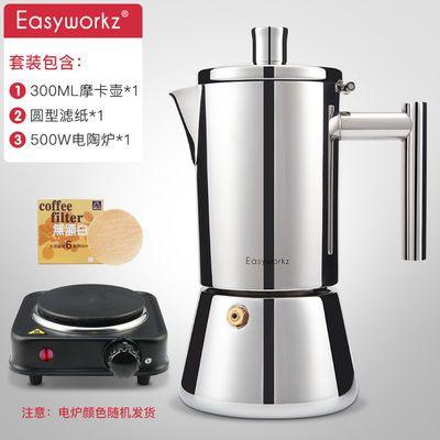 Easyworkz摩卡壶 意式家用不锈钢咖啡壶 电磁炉加热浓缩煮咖啡机