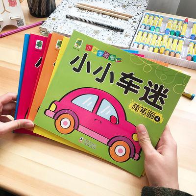 幼儿童小汽车画画书宝宝交通工具工程车简笔画涂色书绘画本涂鸦书