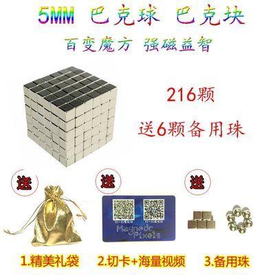 巴克球1000颗星巴磁力球魔力珠磁铁益智马克八克便宜成人减压玩具